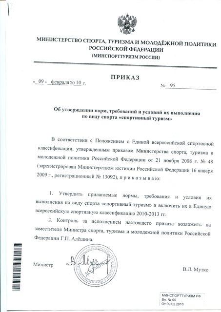 Разрядные требования на 2010-2013 г.г.