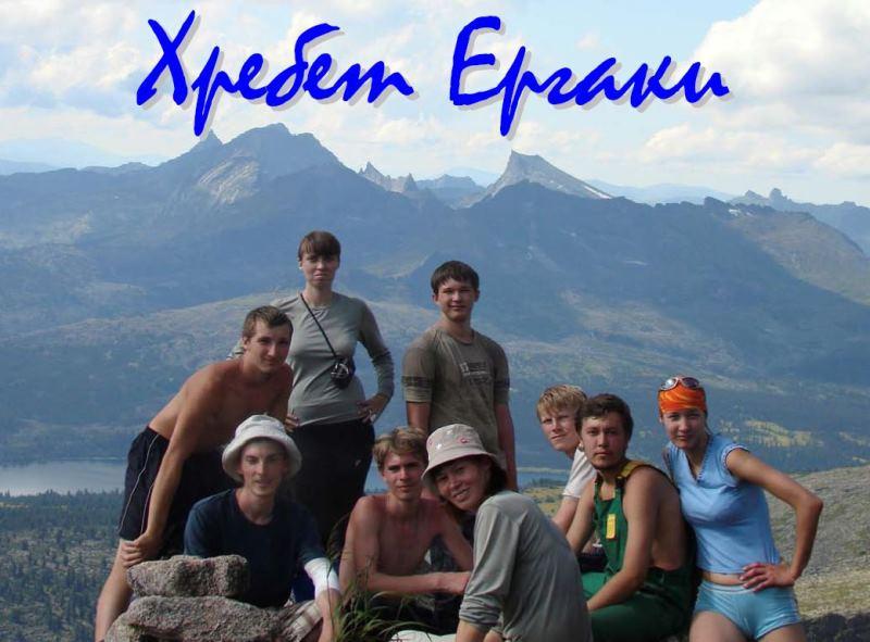 2 к.с. горный, Ергаки 2009, рук.Зюзина